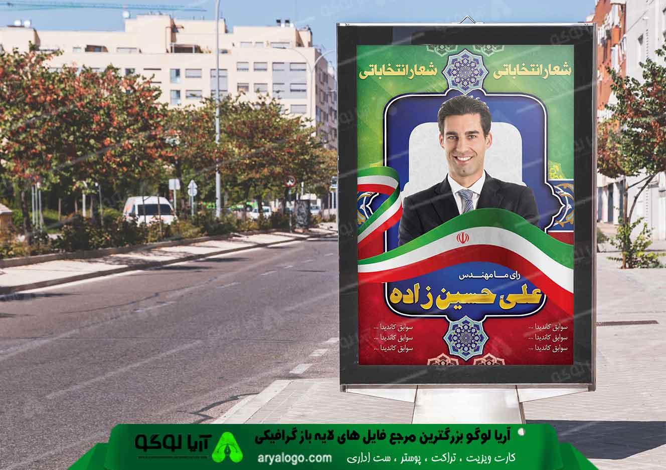 پوستر انتخاباتی طرح 110