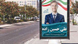 پوستر انتخاباتی طرح 114