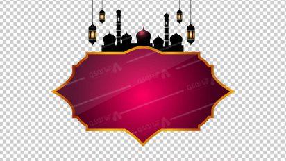 وکتور png ماه رمضان 31