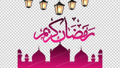 وکتور png ماه رمضان 33