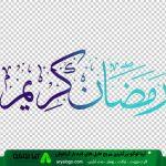 وکتور png ماه رمضان 26