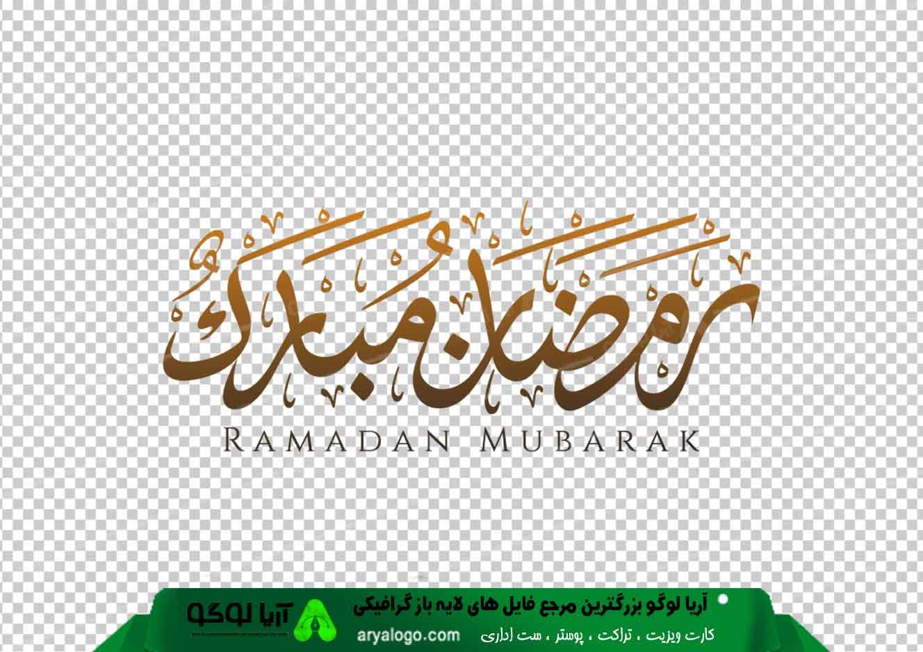 وکتور png ماه رمضان 24