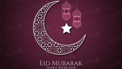 وکتور ماه رمضان 68