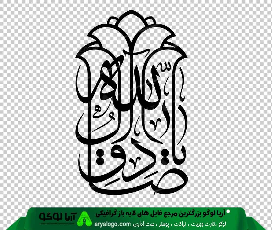 وکتور png امام صادق طرح 109