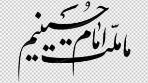 وکتور png ما ملت امام حسینیم طرح 90