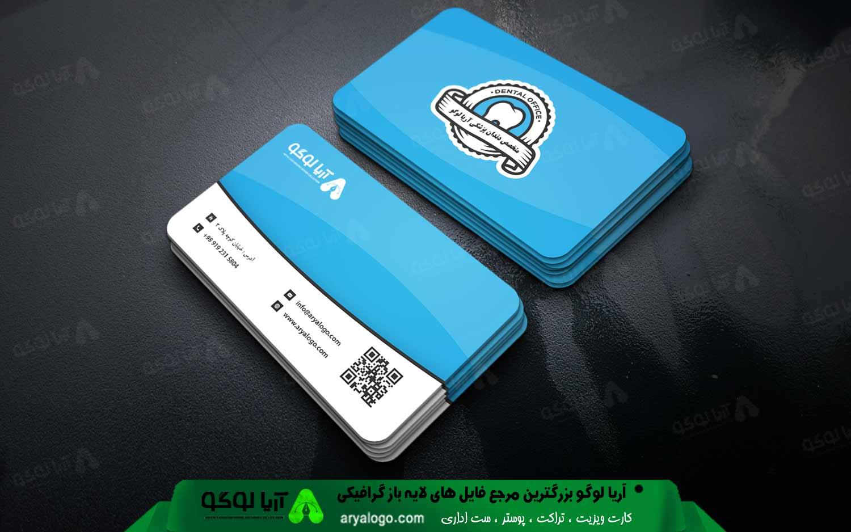 dentist-business-card.rar