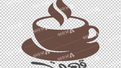وکتور png کافه و قهوه 22